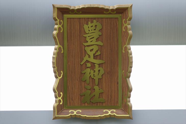 豊足神社 鳥居の社号額