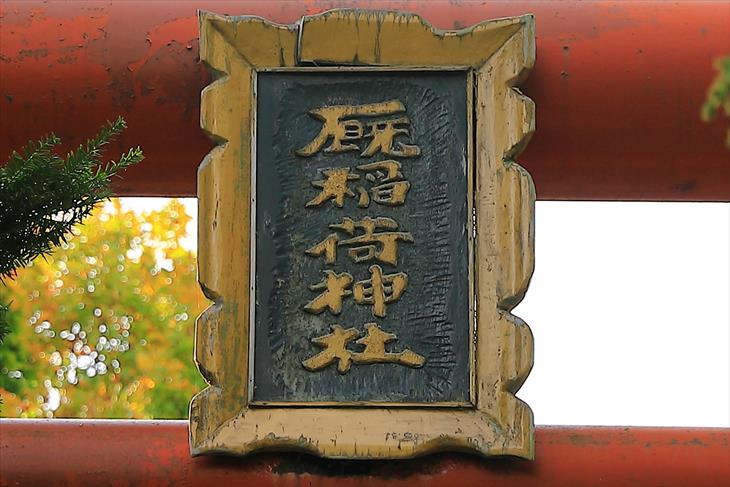 厩稲荷神社 社号額