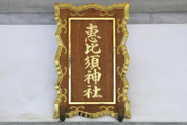 恵比寿神社 社号額