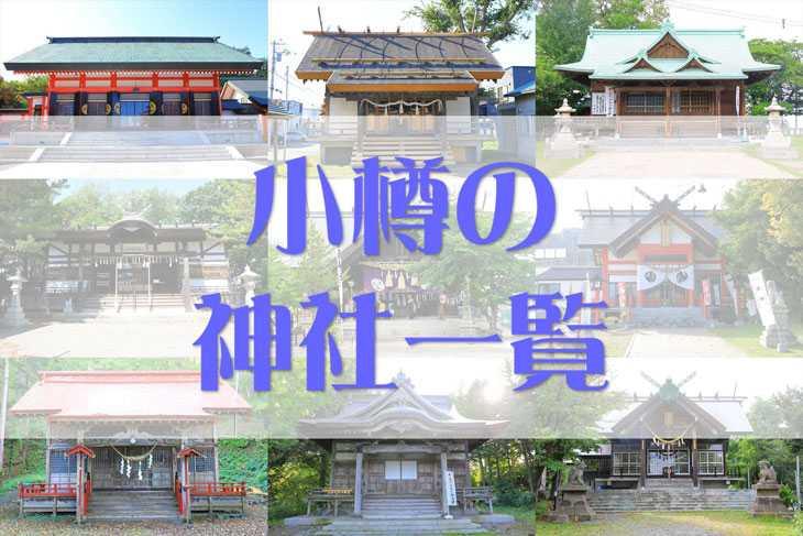 小樽の神社一覧